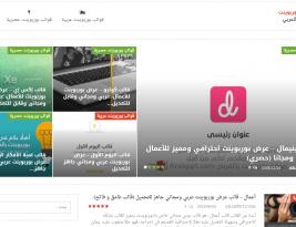 بوربوينت بالعربي: موقع يقدم قوالب وعروض باوربوينت عربية احترافية ومجانا
