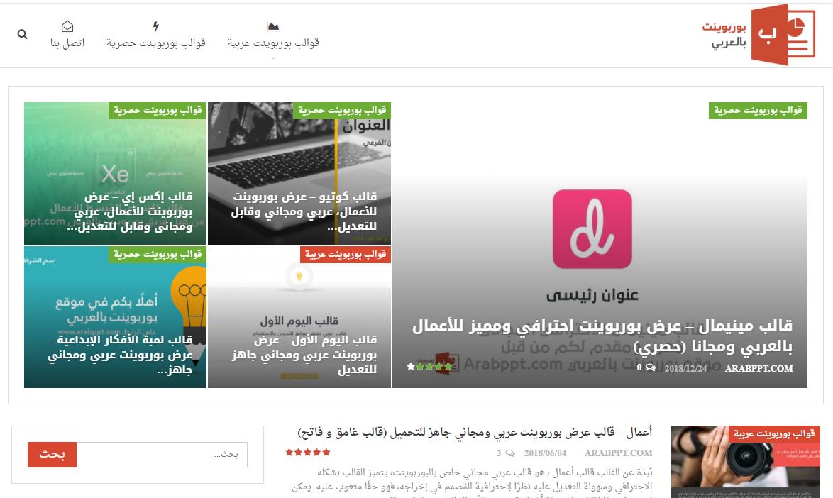بوربوينت بالعربي - قوالب و عروض بوربوينت جاهزة بالعربي arabppt.com