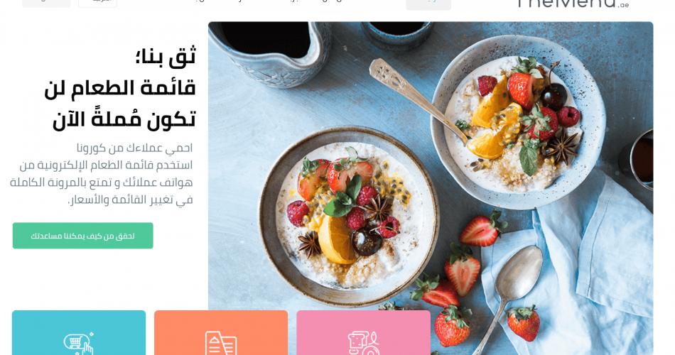 منيو الكتروني للمطاعم - QR Menu قوائم طعام رقمية