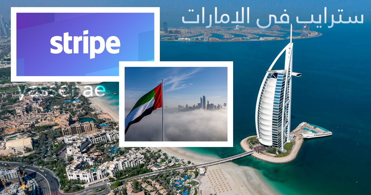 سترايب في الإمارات - دبي
