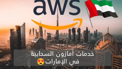 خدمات أمازون السحابية في الإمارات دبي Amazon AWS UAE 2022
